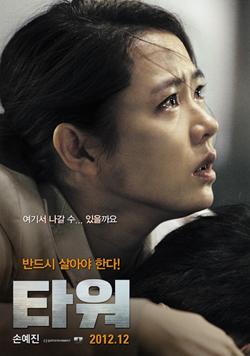 영화 타워 포스터의 배우 손예진 사진