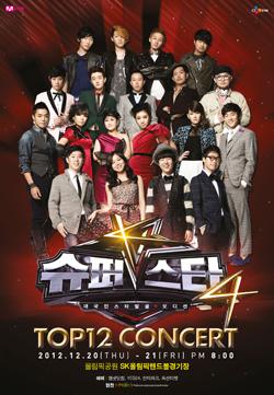 슈퍼스타K 4 TOP12 Concert 포스터