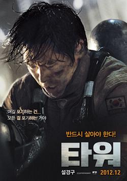 영화 타워 포스터의 배우 설경구 사진