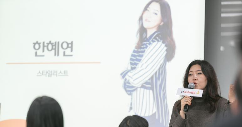 Han Hye-Yeon造型师如此说道