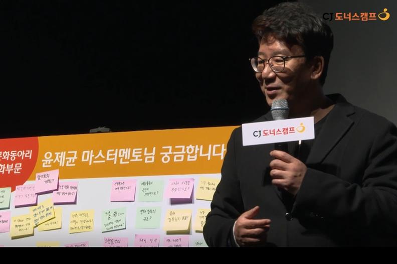 Yoon Je-Kyun, director