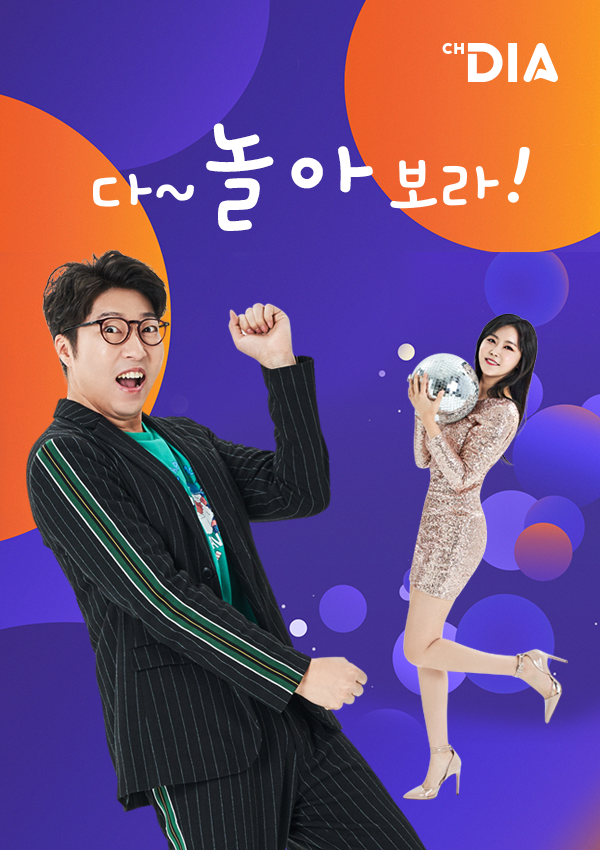 '다 보라, 채널 다이아'라는 슬로건을 반영한 대도서관·윰댕 포스터