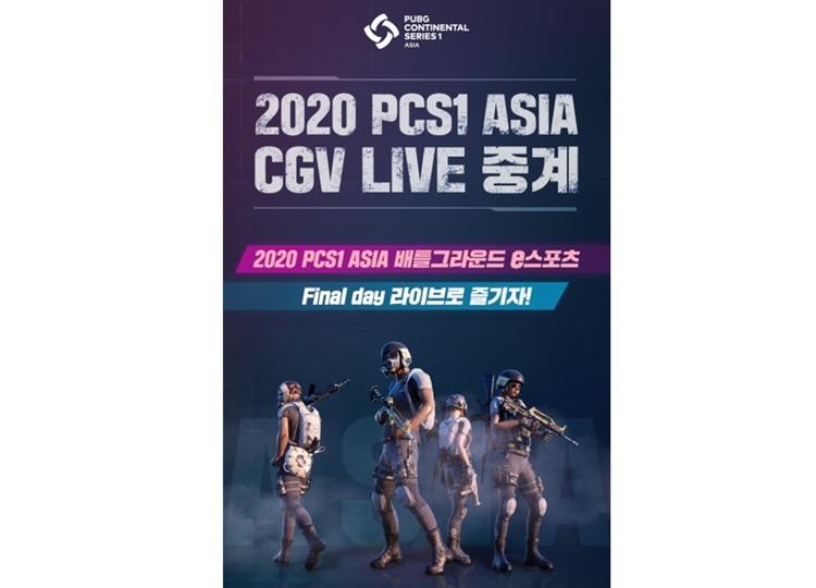 """CGC直播绝地求生""""2020 PCS1"""""""